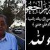 تعزية في وفاة المرحوم الاستاد بن الشهباء محمد