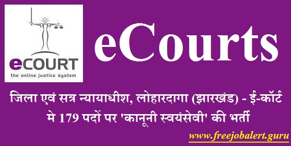 District & Sessions Judge Lohardaga, Jharkhand, eCourts, e-Courts, eCourts Recruitment, Judiciary, Judiciary Recruitment, Para Legal Volunteer, 10th, Latest Jobs, eclurts logo