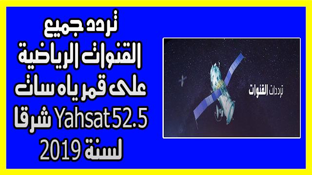 تردد جميع القنوات الرياضية على قمر ياه سات Yahsat 52.5 شرق 2019