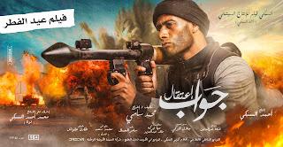 موعد مشاهدة وعرض فلم جواب اعتقال بطولة محمد رمضان في سينمات مصر