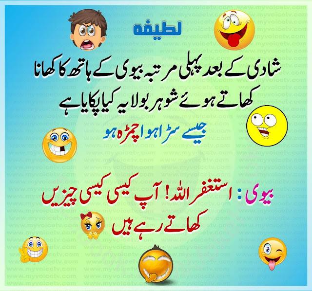 #UrduJoke – Shadi ke baad pehli martaba...biwi ke hath☺