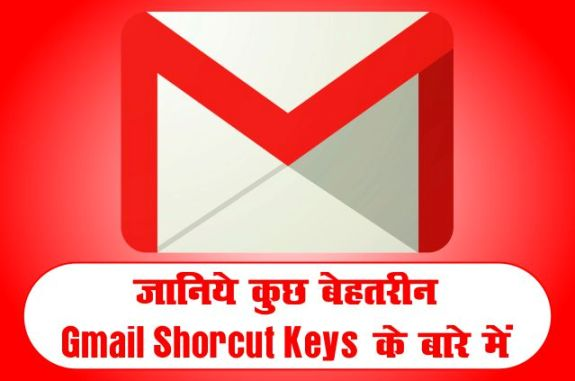 Some Gmail Shortcut Keys in Hindi