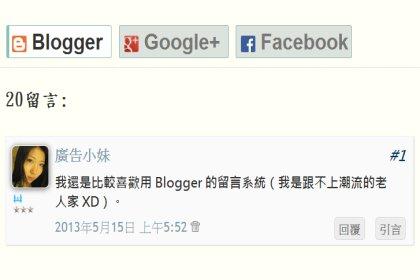 [小工具]幫 Blogger 安裝三種留言分頁 (含 Google+ 及 Facebook 留言板)