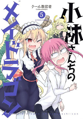 [Manga] 小林さんちのメイドラゴン 第01-05巻 [Kobayashi-san Chi no Maid Dragon Vol 01-05] Raw Download