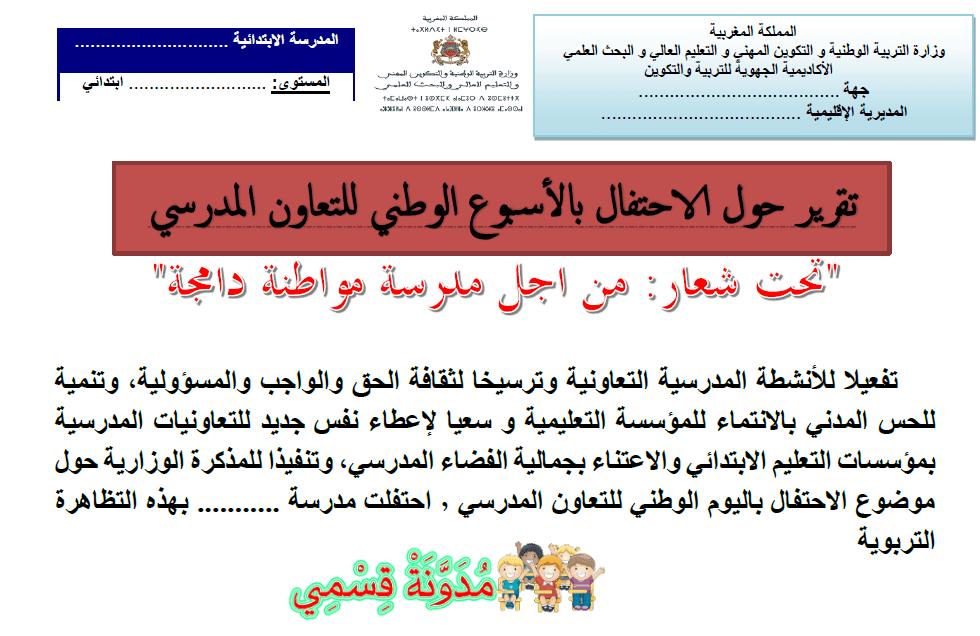 نموذج تقرير الاحتفال بالأسبوع الوطني للتعاون المدرسي بالعربية