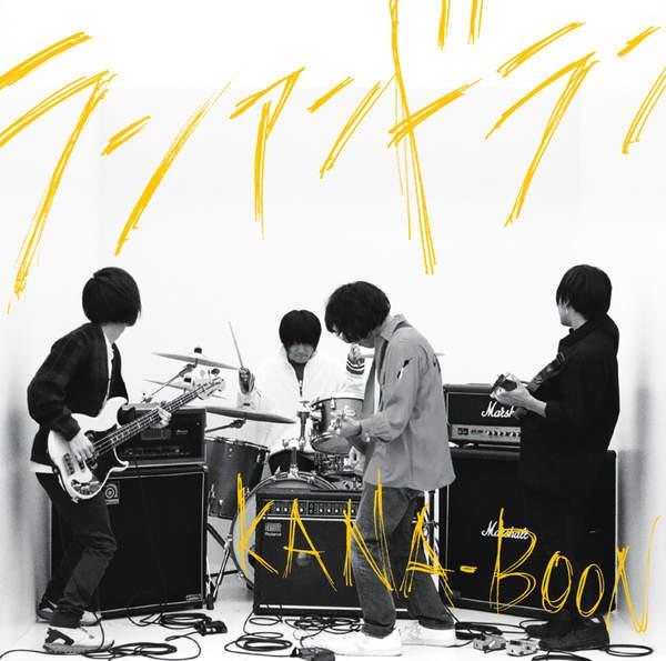 [Single] KANA-BOON – ランアンドラン (2016.01.20/MP3/RAR)