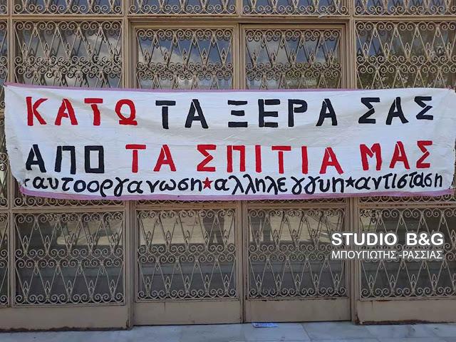 Εργατικοϋπαλληλικό Κεντρο Αργολίδας: Να τερματιστεί η δίωξη των 19 πολιτών που υπερασπίστηκαν θύματα της κρίσης
