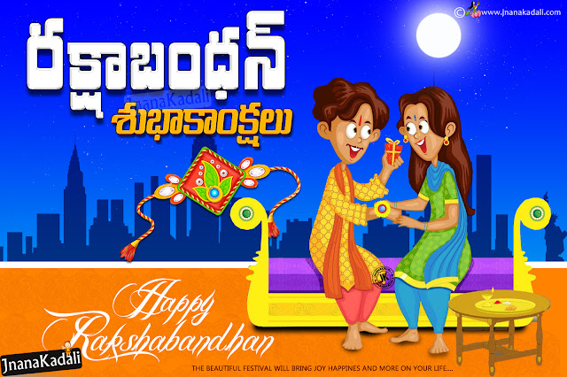 rakshabandhan images pictures, happy rakshabandhan messages, best rakshabandhan wallpapers in Telugu