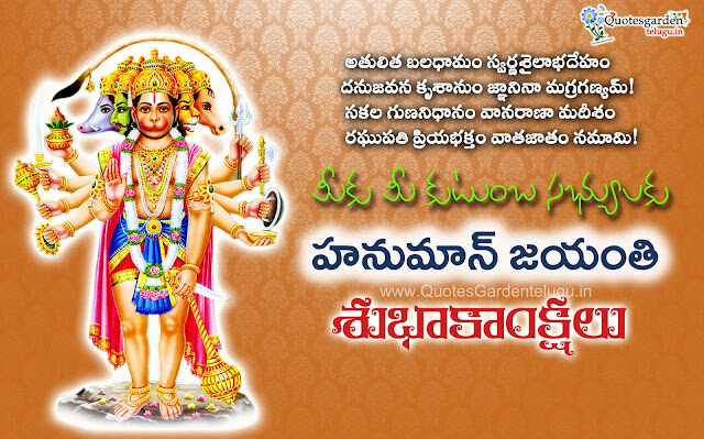 Hanuman Jayanti wishes greetings in Telugu
