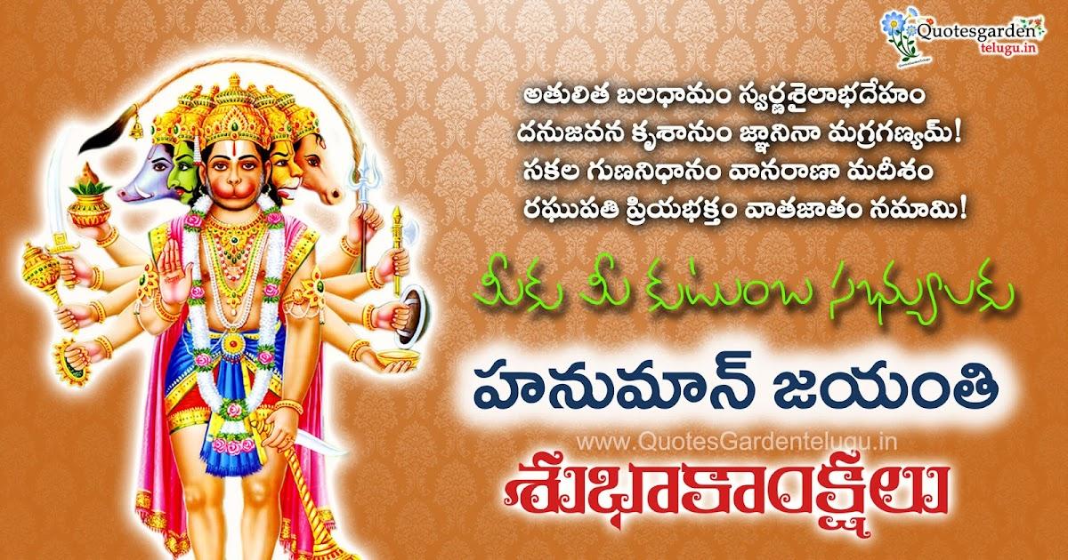 hanuman jayanti wishes greetings in telugu quotes garden