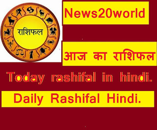aaj ka rashifal, Today rashifal in hindi.Daily Rashifal in Hindi.