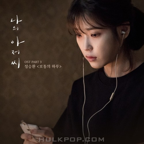 Jung Seung Hwan – My Mister OST Part.3