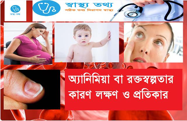 anaemia in bangla, anaemia