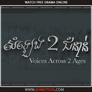 Voices Across 2 Ages