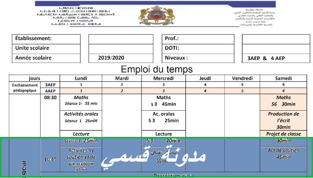 استعمال الزمن الثالث و الرابع فرنسية