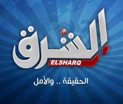 أحدث تردد قناة الشرق 2016 الجديد على النايل سات .. تردد قناة الشرق علي الهوت بيرد