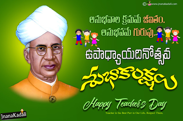 happy Teachers day quotes greetings, best telugu teachers day messages Quotes