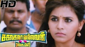 Jayam Ravi falls in love with Anjali | Soori Comedy | Sakalakala Vallavan Appatakkar Scenes