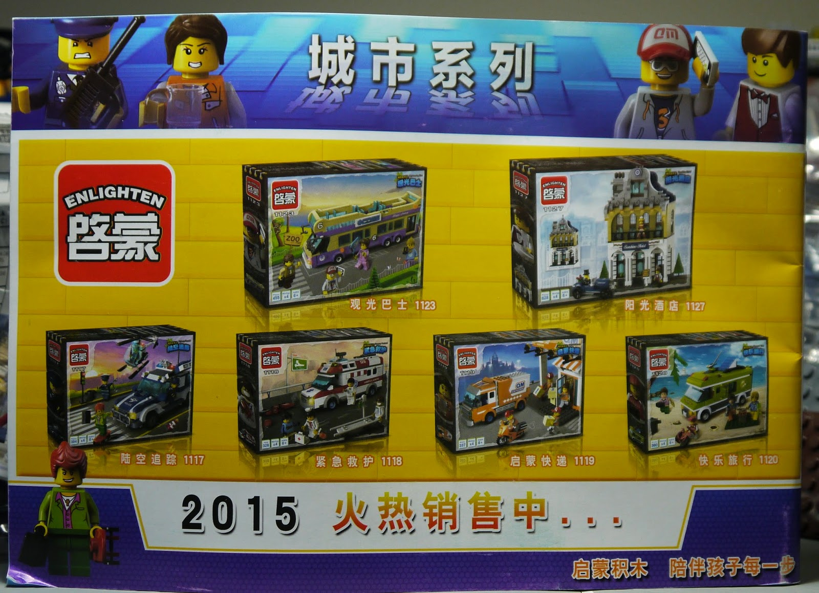 heres the back page of the instruction manual as you can see the hotel is the only building in the new 2015 line up the rest of the new sets include a