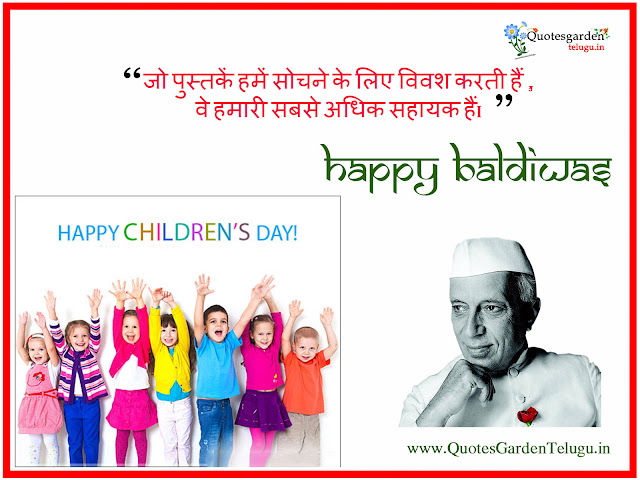 Happy Baldiwas greetings messages wishes images in Hindi