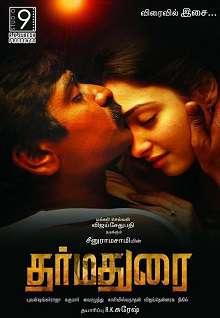 Dharmadurai Tamil Movie Review