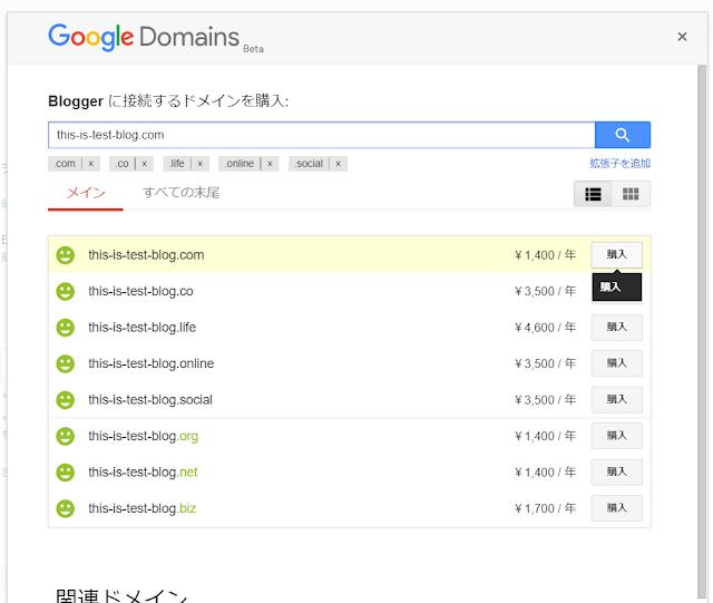 Bloggerに接続するドメインを購入: