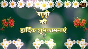 Shadi SMS Shayri Badhai Shubhkamnaye