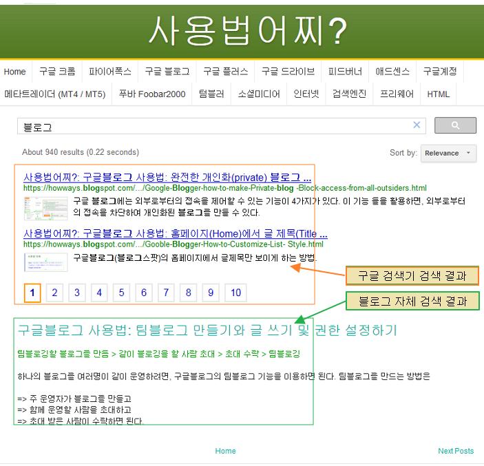 구글블로그 사용법: 구글 커스텀 서치 검색결과로 메뉴 만드는 방법 : 커스텀 검색결과를 블로그 안에서 보여 주기