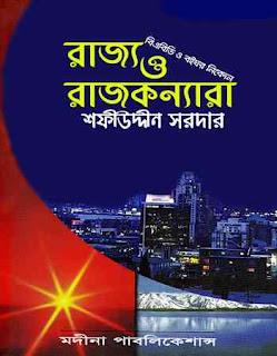 রাজ্য ও রাজকন্যারা - শফীউদ্দীন সরদার Rajya O Rajkonyara by Safiuddin Sardar pdf