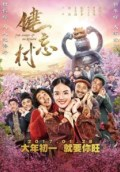 Film The Village of No Return (2017) WEBRip Full Movie