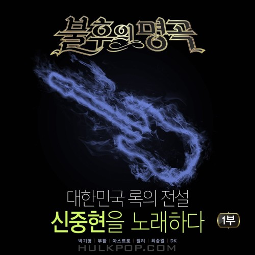 Various Artists – Immortal Song (Singing The Legend – 신중현 특집 1부)