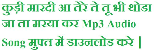 Kudi Mardi Aa mp3 song, Audio Song Kudi Mardi Aa Tere