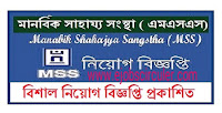 Manabik Shahajya Sangstha MSS NGO Job circular photo