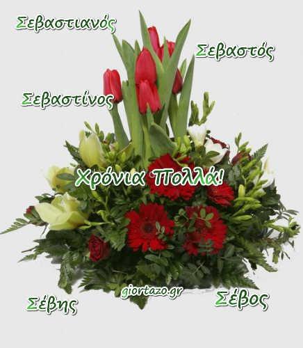 18 Δεκεμβρίου 🌹🌹🌹Σήμερα γιορτάζουν giortazo