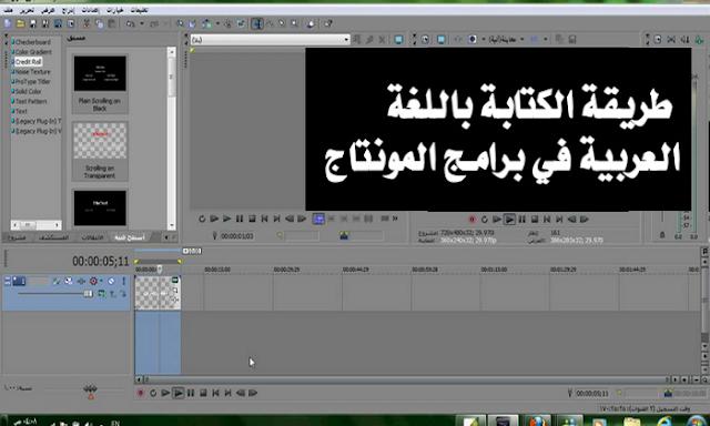 طريقة الكتابة باللغة العربية فى برنامج سونى فيجاس SONY Vegas واستخدام اللغة العربية بشكل صحيح