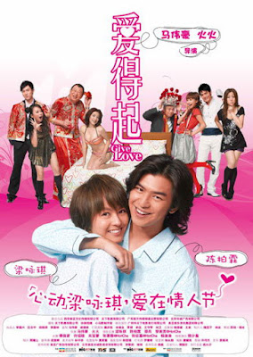 Give Love (2009) พากย์ไทย