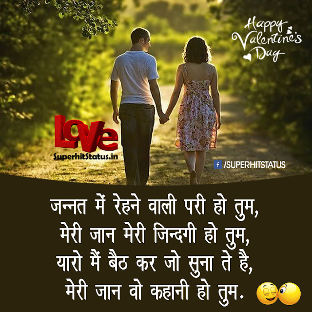 Happy Valentine Day  images in hindi on love