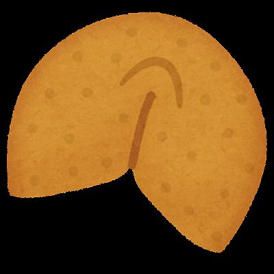 フォーチュンクッキーのイラスト