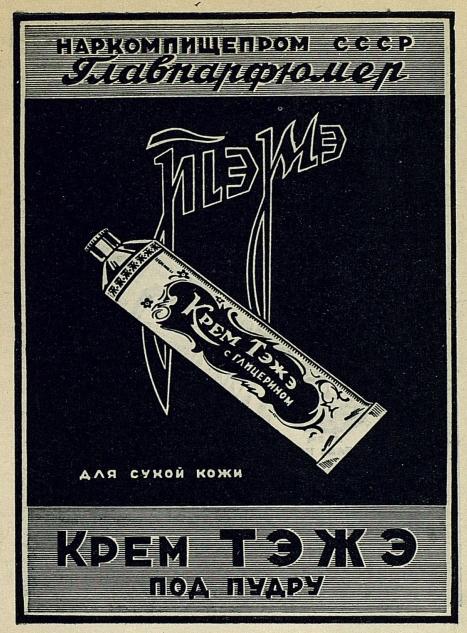 Советская реклама косметики