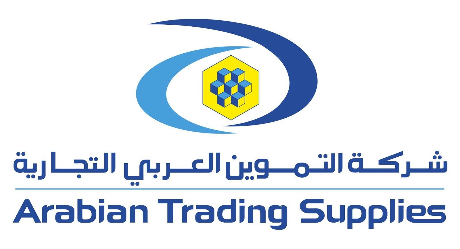 وظائف خالية فى شركة التموين العربي للأطعمة فى السعودية 2018