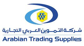 وظائف خالية فى شركة التموين العربي للأطعمة فى السعودية 2017