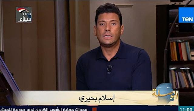 برنامج البوصلة 11/2/2018 البوصلة اسلام بحيرى الاحد 11/2