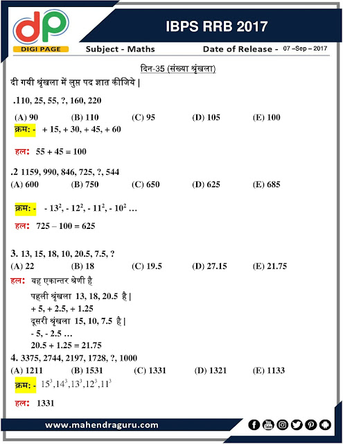 DP | Strategy Plan for IBPS RRB Day - 35 | 07 - September - 17