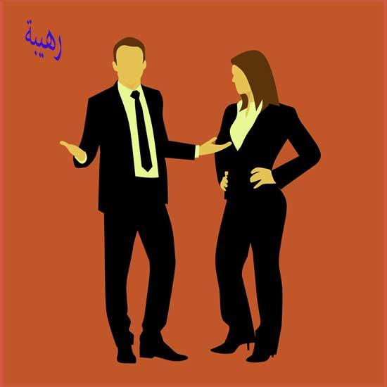 الاختلافات بين الرجل والمرأة