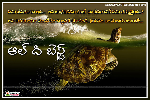 good morning quotes in telugu images,how to say good morning in telugu,telugu good morning messages,good morning telugu images download,telugu good morning kavithalu,telugu funny good morning images,telugu good morning images free download,telugu good night images,All The Best Quotations for Your Boss in Telugu Language, Top inspiring All The Best Quotes in Telugu For Exams, Students All The Best Quotes and Messages Greetings Online, Awesome Telugu language All The Best  Thoughts, Whatsapp All The Best  Magic Images, Telugu All The Best  My Dear Images, Inspirational All The Best  Wishes and Quotations.Best Telugu Good morning Greetings images, Telugu Good morning images wallpapers, cute Telugu good morning best Quotes and Messages online, Awesome Telugu Language Good Morning Wishes Top and Best Good morning Quotations online. Good morning Love Greetings in Telugu.