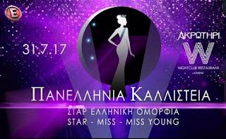 Στο πλευρό των Πανελληνίων Καλλιστείων «Star Ελληνική Ομορφιά» 2017 και το «EPSILON TV»!
