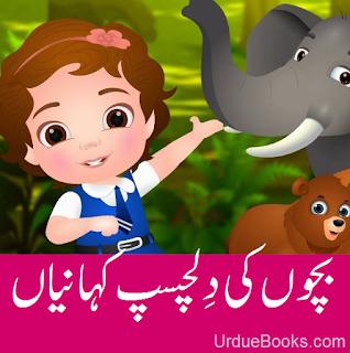 Bachon Ki Kahaniyan in Urdu
