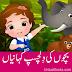 Bachon Ki Kahaniyan in Urdu Read Online