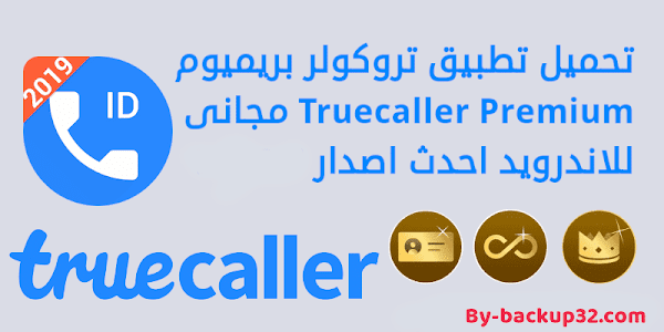 تحميل تطبيق تروكولر بريميوم Truecaller Premium مجانى للاندرويد