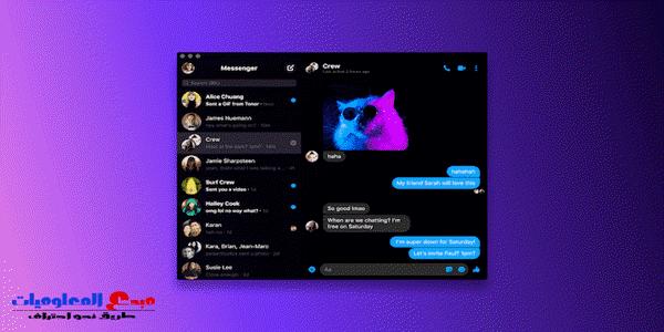 فيسبوك يطلق تطبيق Messenger لنظامي التشغيل Windows و macOS